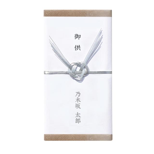 日本香堂 包装紙 熨斗 水引 銀色 双銀